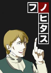 フノヒタス任三郎