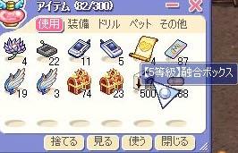 5等級融合箱×500