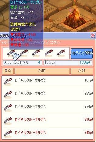 ロイヤル銃1