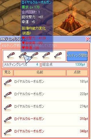 ロイヤル銃2
