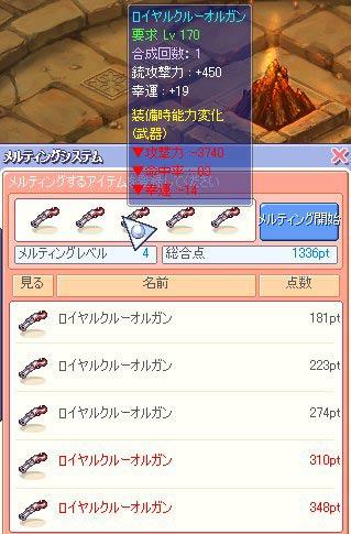 ロイヤル銃3