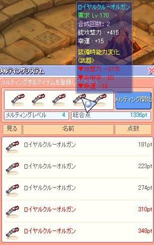 ロイヤル銃4