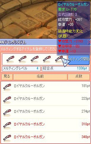 ロイヤル銃5
