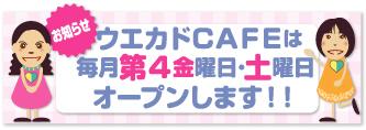cafe_4Fri.jpg