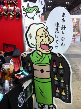 2012居酒屋産業展2