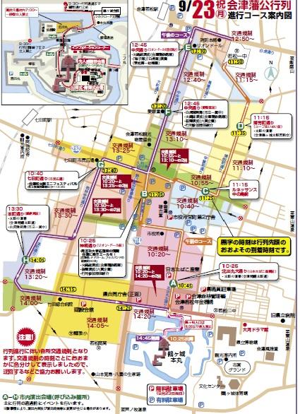 2013年会津若松交通規制