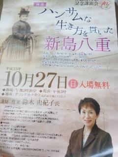米沢温故会40周年記念講演会