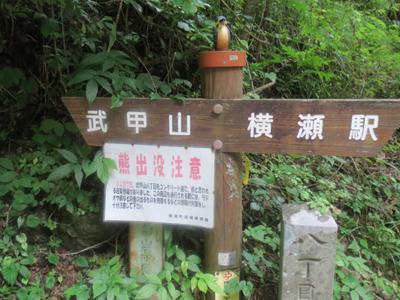 武甲山_03