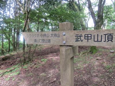 武甲山_11
