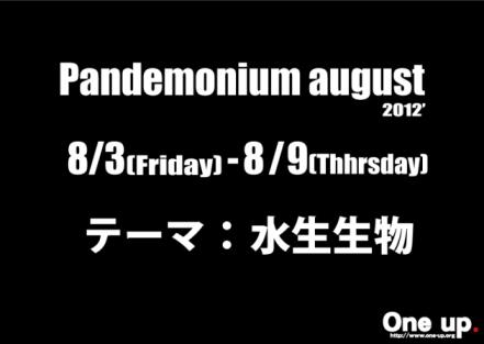 Pandemonium-2012-8-top.jpg