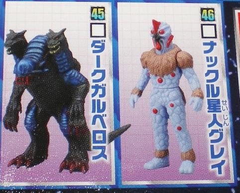 ウルトラ怪獣500 ダークガルベロス ナックル星人グレイ