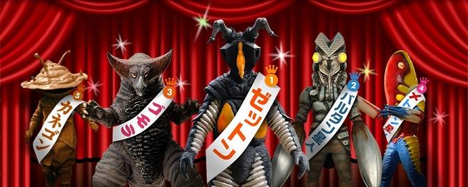 ウルトラマン&ウルトラ怪獣総選挙0