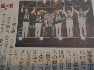 岐阜新聞タイガース