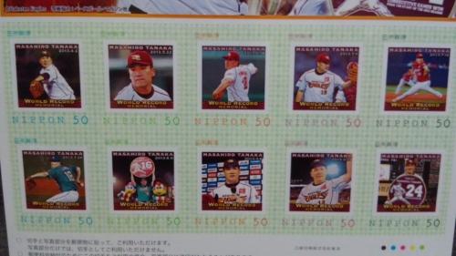 記念切手3