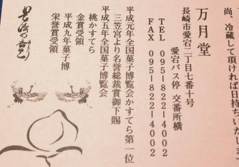桃カステラの万月堂