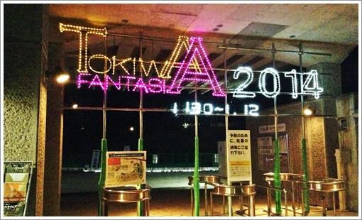 2014tokiwafantasia08.jpg