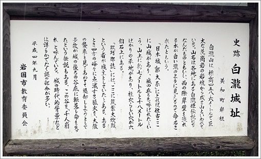 iwakuni_shiratakiyama051.jpg