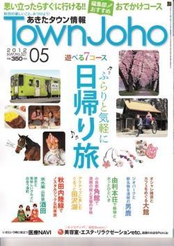 秋田タウン情報