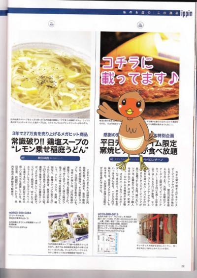 秋田タウン情報2012.5月