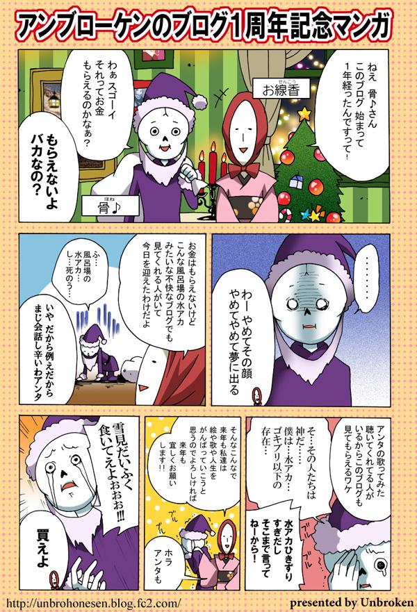 アンブロ1周年記念特別漫画