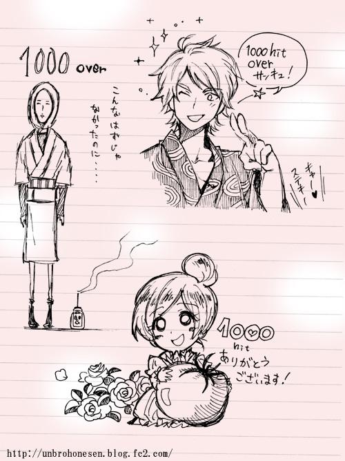 uchiawase001.jpg