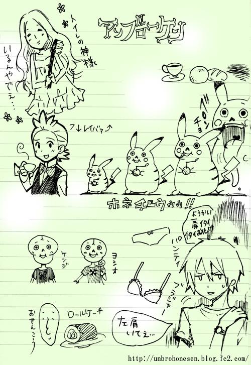 uchiawase002.jpg
