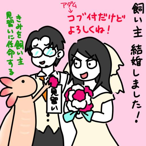 20121021飼い主結婚しました