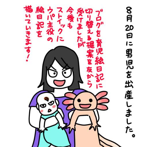 20130822飼い主の出産報告