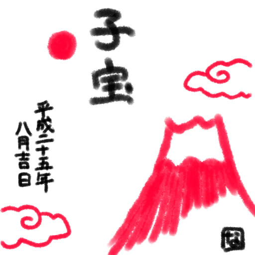 20130819陣痛と赤富士