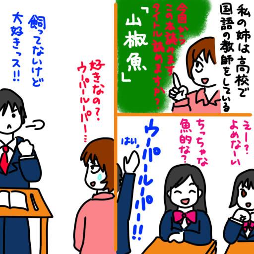 20131106男子高校生の熱意