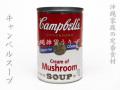 キャンベル,クリームマッシュルーム,スープ