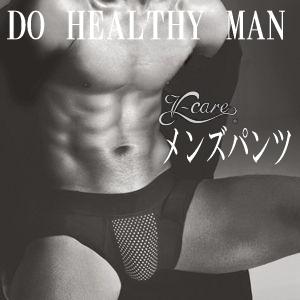男性昨日改善、効果が期待できる時期パンツ通販サイト