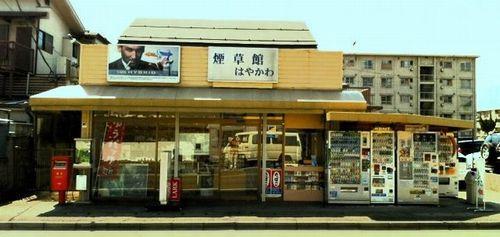 山梨にある手巻きタバコ、葉巻を売っている専門店?販売店