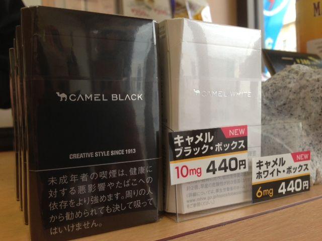 山梨県甲府市で買えるキャメルブラックホワイト