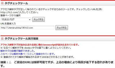120426-access kaiseki-1