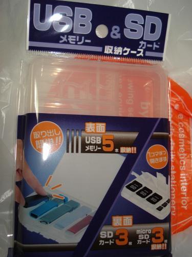 120614USBメモリ&SDカードケース-1