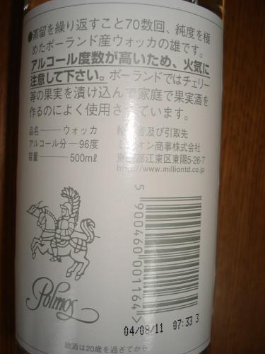 120614スピリタス-3