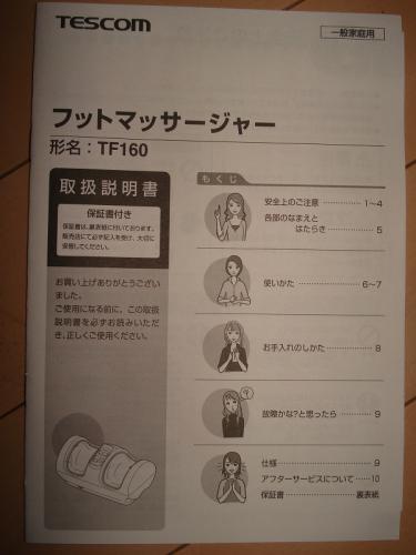 フットマッサージャーTF160-6