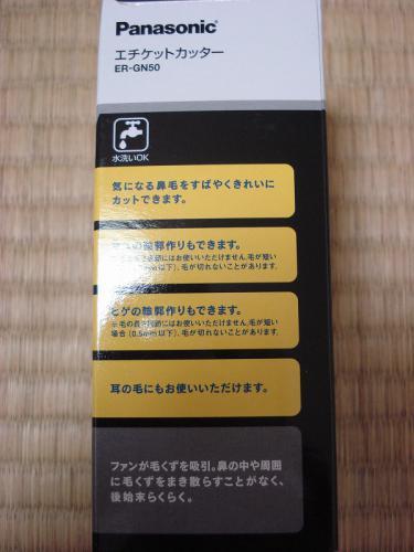 120615ER-GN50-H-2