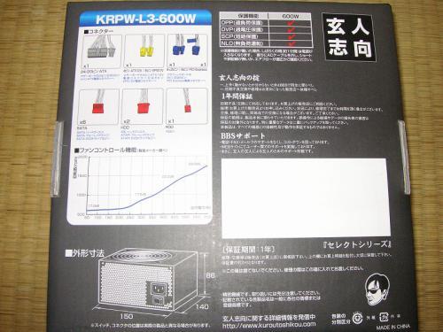 120614-KRPW-L3-600W-2