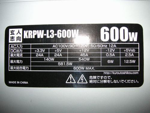 120614-KRPW-L3-600W-5
