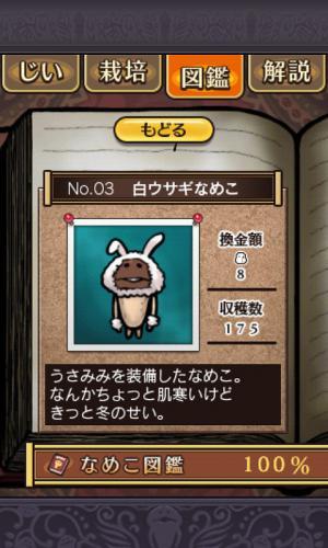utamarud-nameko120508-10