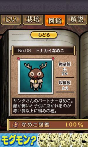utamarud-nameko120508-15
