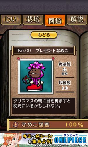 utamarud-nameko120508-16
