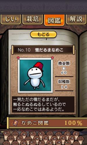 utamarud-nameko120508-17