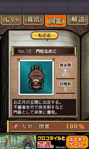 utamarud-nameko120508-19
