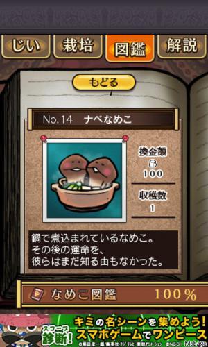 utamarud-nameko120508-21