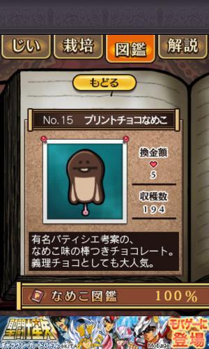 utamarud-nameko120508-22