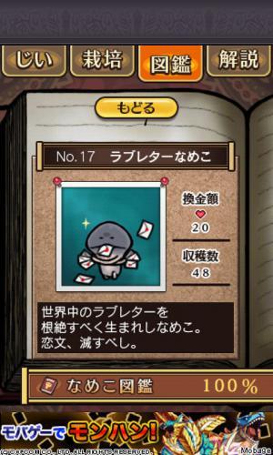 utamarud-nameko120508-24