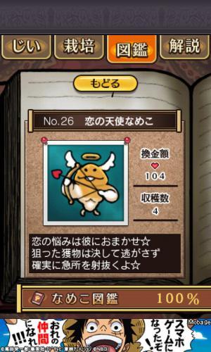 utamarud-nameko120508-33